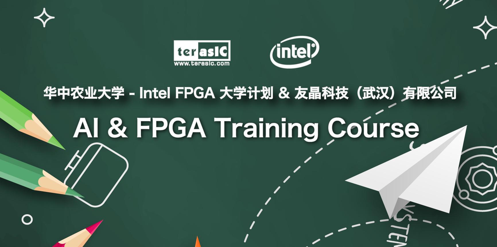 AI & FPGA Innovate Training Course 在线报名